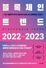 블록체인 트렌드 2022-2023