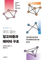 코드 없는 알고리즘과 데이터 구조