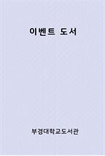 이벤트 도서