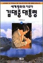 도서 이미지 - 세계 평화의 지도자 김대중 대통령 상