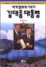 도서 이미지 - 세계 평화의 지도자 김대중 대통령 하