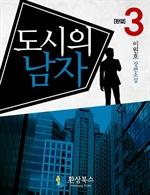 도서 이미지 - 도시의 남자