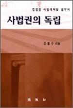 도서 이미지 - 사법권의 독립