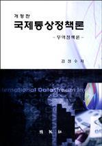 도서 이미지 - 국제통상정책론 - 개정판