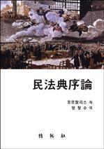도서 이미지 - 민법전서론