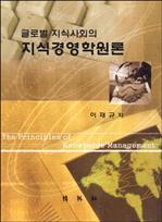 도서 이미지 - 글로벌 지식사회의 지식경영학원론