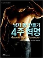 도서 이미지 - 남자 몸 만들기 4주 혁명