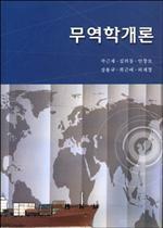 도서 이미지 - 무역학개론