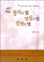 도서 이미지 - 정의의 법, 양심의 법, 인권의 법