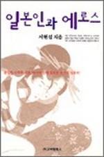 도서 이미지 - 일본인과  에로스