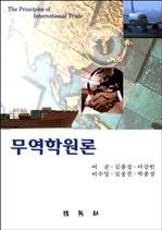 도서 이미지 - 무역학원론