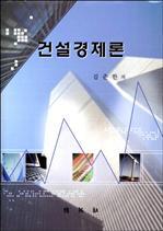 도서 이미지 - 건설경제론