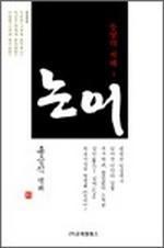 도서 이미지 - 〈동양의 지혜 1〉 논어