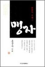도서 이미지 - 〈동양의 지혜 2〉 맹자
