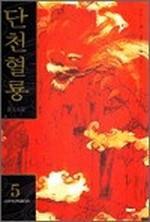 도서 이미지 - 단천혈룡