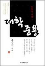 도서 이미지 - 〈동양의 지혜 3〉 대학 중용
