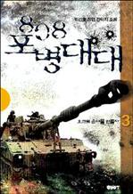 도서 이미지 - 808 포병대대
