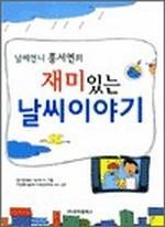 도서 이미지 - 날씨언니 홍서연의 재미있는 날씨 이야기