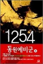 도서 이미지 - 1254 동원예비군