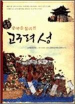 도서 이미지 - 〈장하다, 우리 삼국! 01〉 중국을 물리친 고구려성