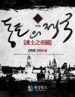 도서 이미지 - 동토의 제국