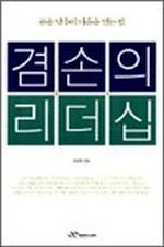 도서 이미지 - 겸손의 리더십