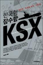 도서 이미지 - 한국형 잠수함 KSX