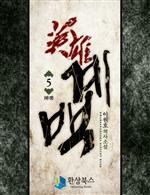 도서 이미지 - 영웅 계백