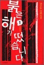 도서 이미지 - 붉은 해가 떴습니다 1