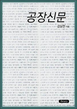 도서 이미지 - 공장신문
