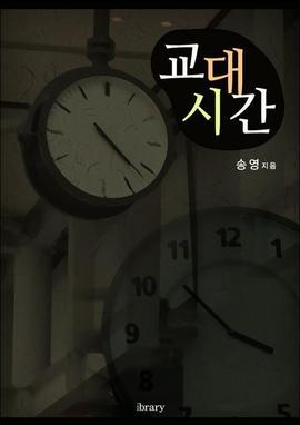 도서 이미지 - 교대 시간