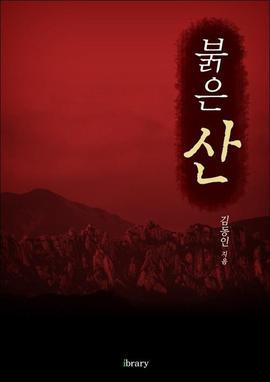 도서 이미지 - 붉은 산