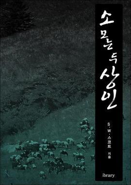 도서 이미지 - 소 모는 두 상인