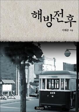 도서 이미지 - 해방전후