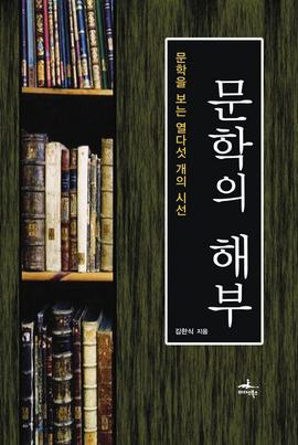 도서 이미지 - 문학의 해부