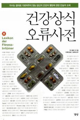 도서 이미지 - 건강상식 오류사전