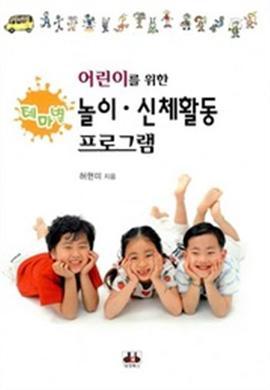 도서 이미지 - 어린이를 위한 테마별 놀이·신체활동 프로그램