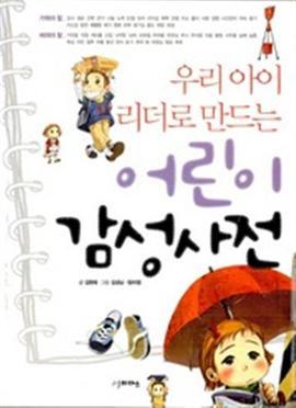 도서 이미지 - 어린이 감성사전