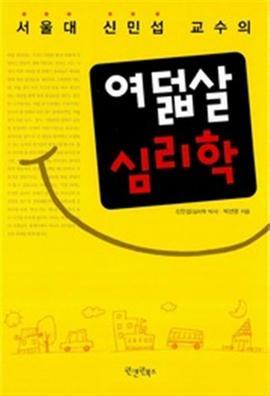도서 이미지 - 서울대 신민섭 교수의 여덟살 심리학