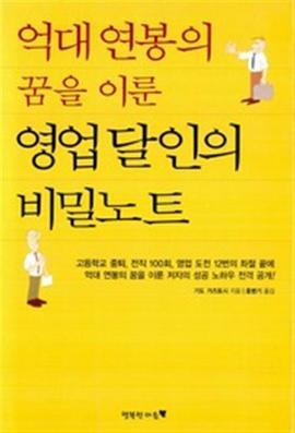 도서 이미지 - 억대 연봉의 꿈을 이룬 영업달인의 비밀노트