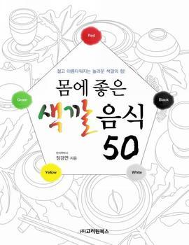 도서 이미지 - 몸에 좋은 색깔 음식 50