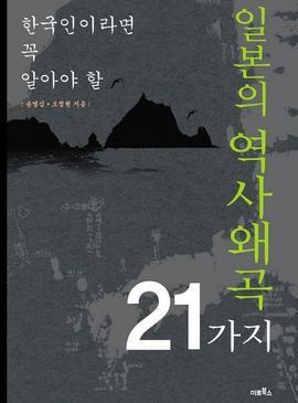 도서 이미지 - 한국인이라면 꼭 알아야 할 일본의 역사왜곡 21가지