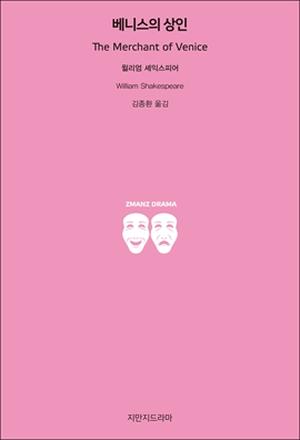 도서 이미지 - 베니스의 상인