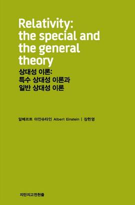도서 이미지 - 〈지만지고전천줄  11〉 〈청소년을 위한 자연과학〉 상대성 이론