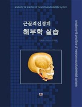 도서 이미지 - 근골격신경계 해부학실습