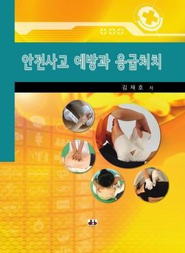 도서 이미지 - 안전사고 예방과 응급처치