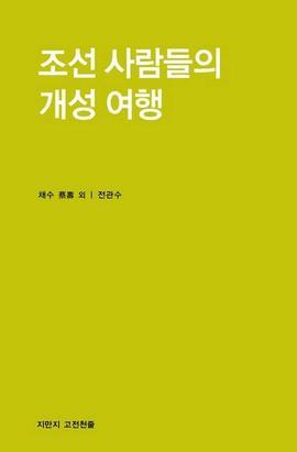 도서 이미지 - 〈지만지고전천줄 178〉 조선 사람들의 개성 여행