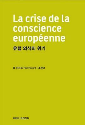 도서 이미지 - 〈지만지고전천줄 187〉 유럽 의식의 위기