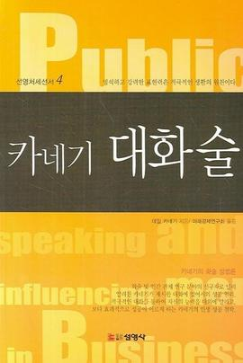 도서 이미지 - 카네기 대화술