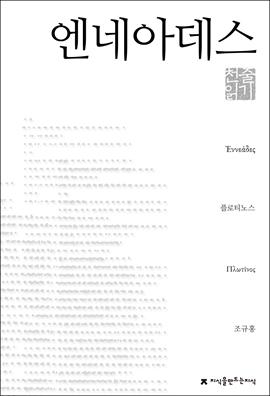 도서 이미지 - 엔네아데스 천줄읽기